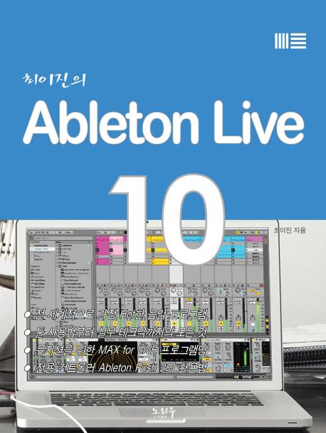 최이진의 Ableton Live 10, 노하우