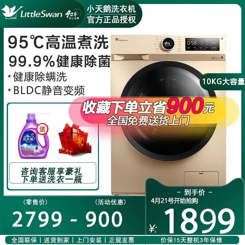 드럼세탁기 리틀스완 세탁기 전자동 가정용 TG100VT096WDG세균방지 드럼 10Kg kg세탁빨래 일체형, T01-모카 골드