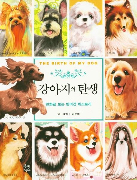 강아지의 탄생만화로 보는 반려견 히스토리 루비박스