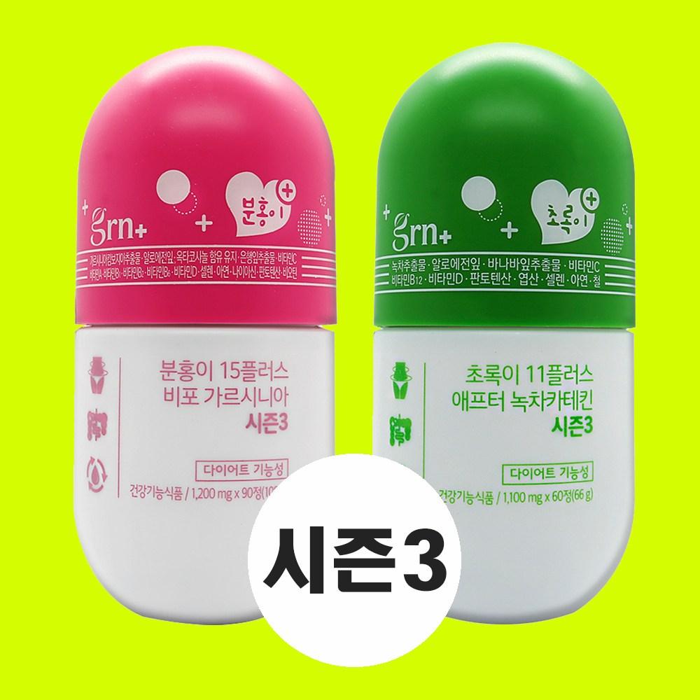 GRN 분홍이 + 초록이 시즌3 다이어트세트, 1세트, 분홍이+초록이