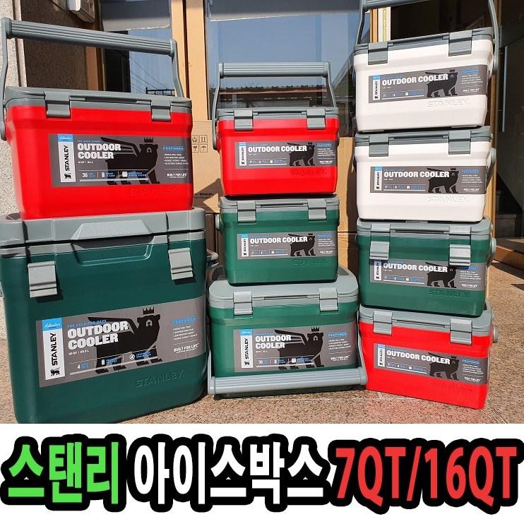 스탠리 스탠리아이스박스 7QT 16QT미국직수입 신상품, WHITE, 6.6L
