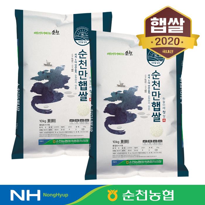 [2020년산] 순천햅쌀 고시히카리 20kg, 단품