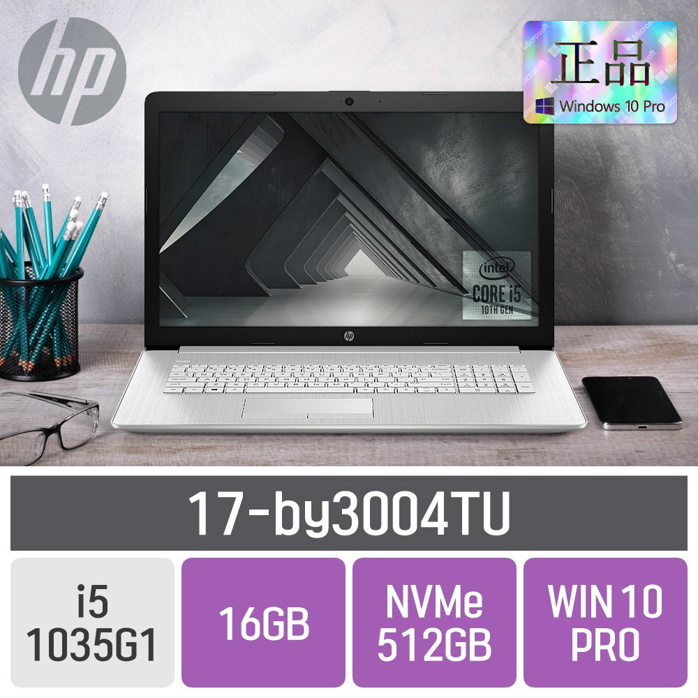 HP 17-by3004TU, 16GB, SSD 512GB, 포함