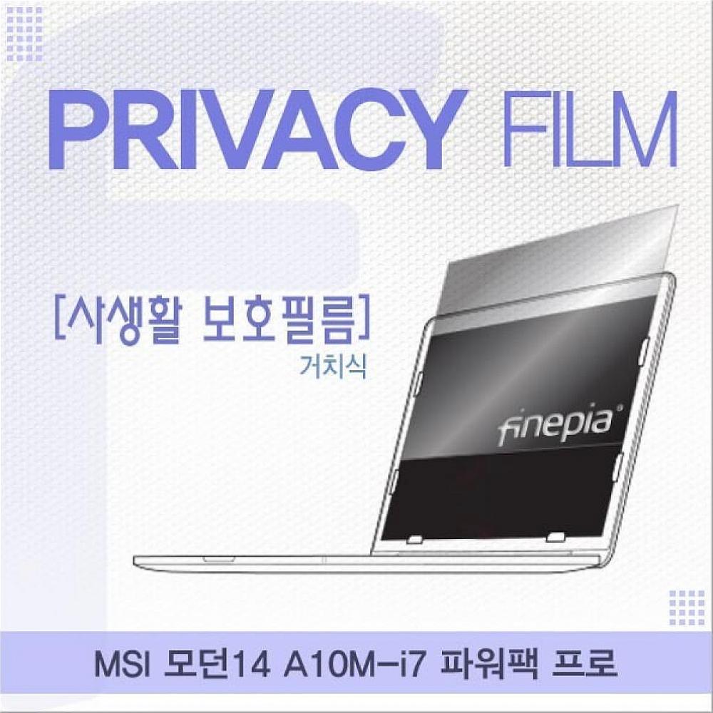 인터마켓 MSI 모던14 A10M-i7 파워팩 프로 거치식 정보필름 노트북 보호필름, 1