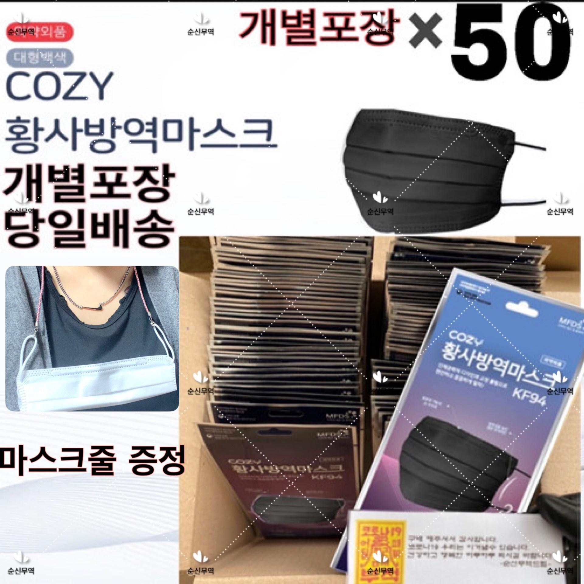 (타임세일)코지cozy 블랙 KF94 황사방역마스크 개별포장X50_X100개 국내원단 당일배송, 1개입, 50개