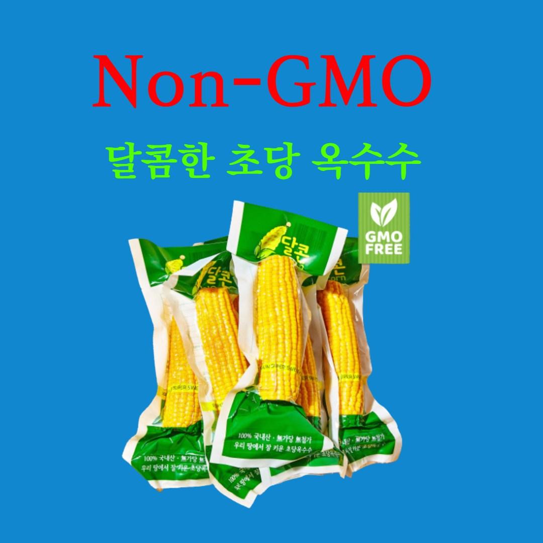 365일 먹는 non-GMO 프리미엄 초당옥수수(4개/8개 선택가능), 4개