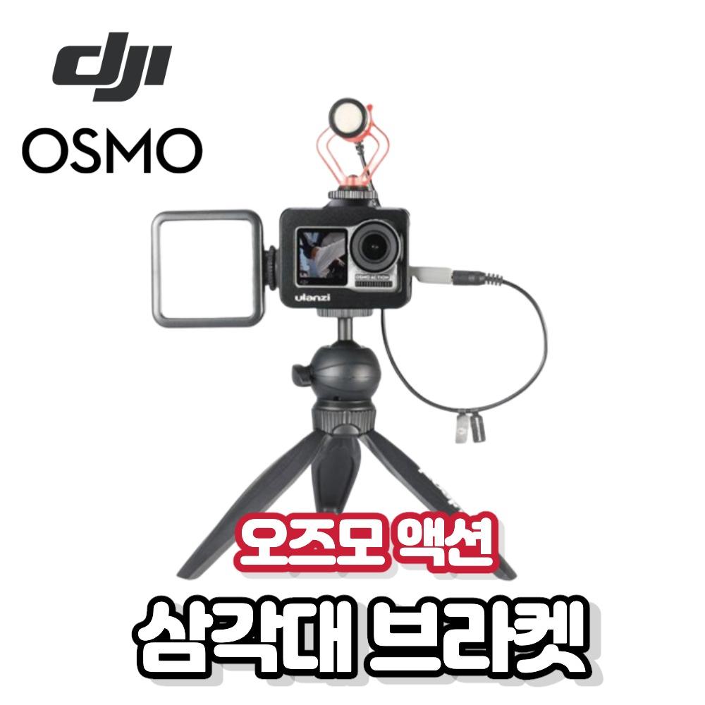유튜브팩토리 액션캠 바디캠 오즈모 브이로그 카메라 브라켓, 1개, 1