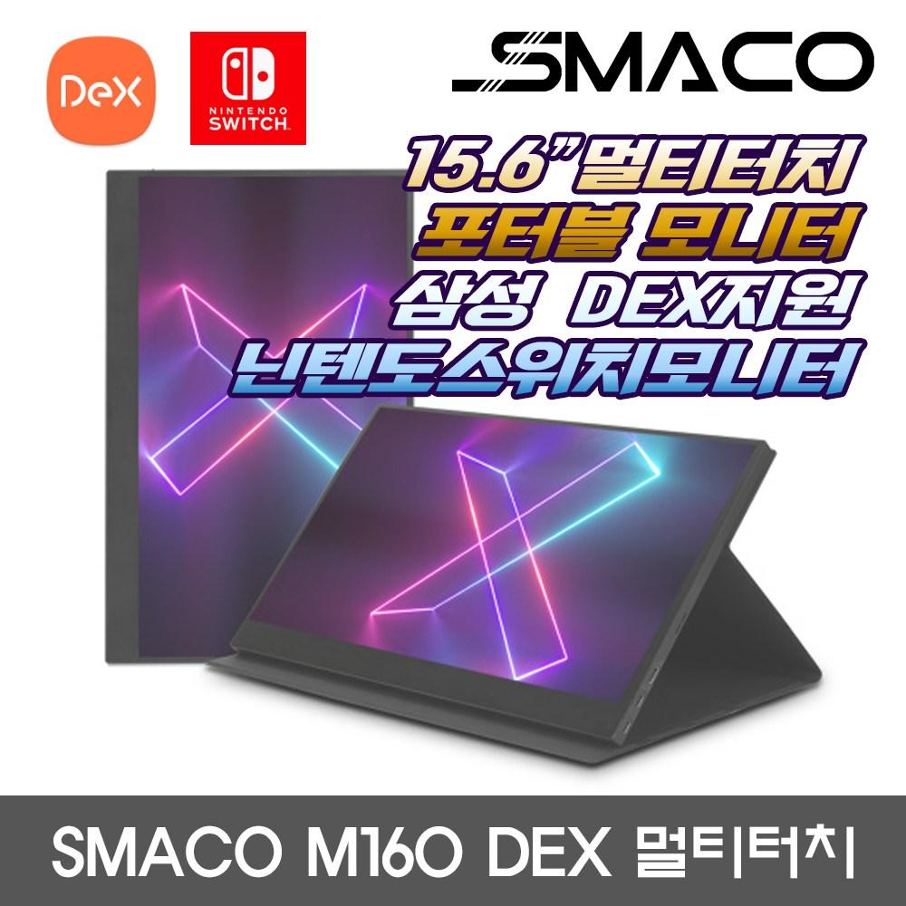 SMACO M160 DEX 멀티터치 포터블 HDR 삼성 닌텐도스위치용 모니터, 1.M160 DEX 멀티터치