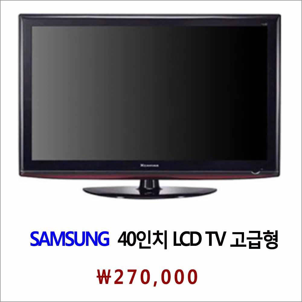 중고 TV 삼성 pavv 40인치 LCD 고급형