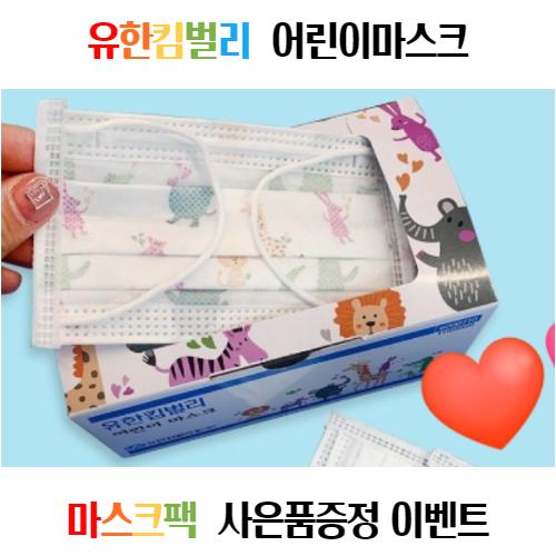 [온앤오프]유한킴벌리 어린이 마스크 36매입 1박스