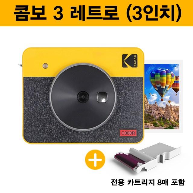 코닥 미니샷 콤보 3 레트로(Yellow)