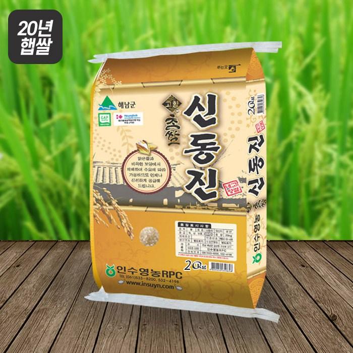 찰기있는 땅끝 쌀, 백미 쌀 20kg