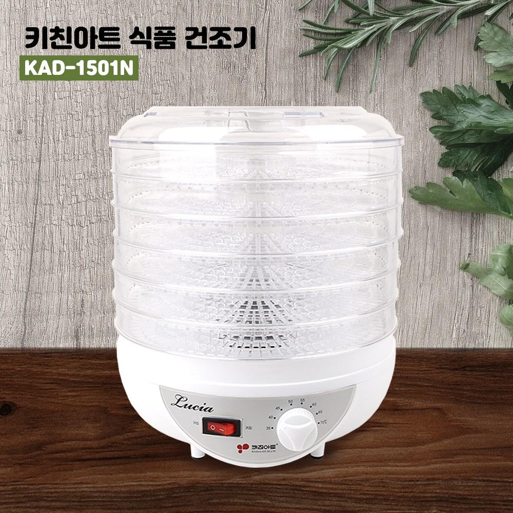 키친아트 식품건조기 KAD-1501N 주방가전 과일건조기 야채건조기 건조기 주방용품