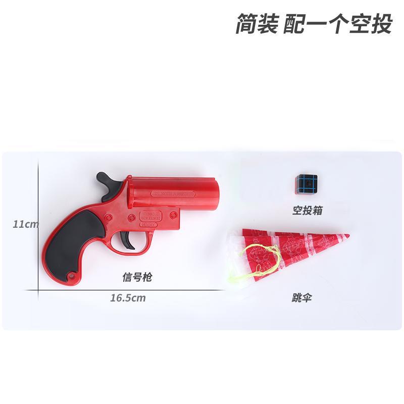 수정탄 총 기획전 먹는 치킨 플레어 건 제다이 생존은 어린이 장난감 총을 둘러싼 에어 드롭 박스 대형 물 폭탄 잡아 게임을 시작할 수 있습니다, 2. 색상 분류: 간단한 패키지 신호 에어 드롭