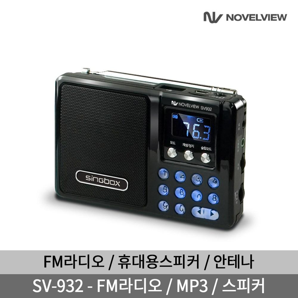 노벨뷰 SV932 퀵버튼.MP3간편.FM라디오.효도라디오.휴대용스피커 오디오, 상세 설명 참조