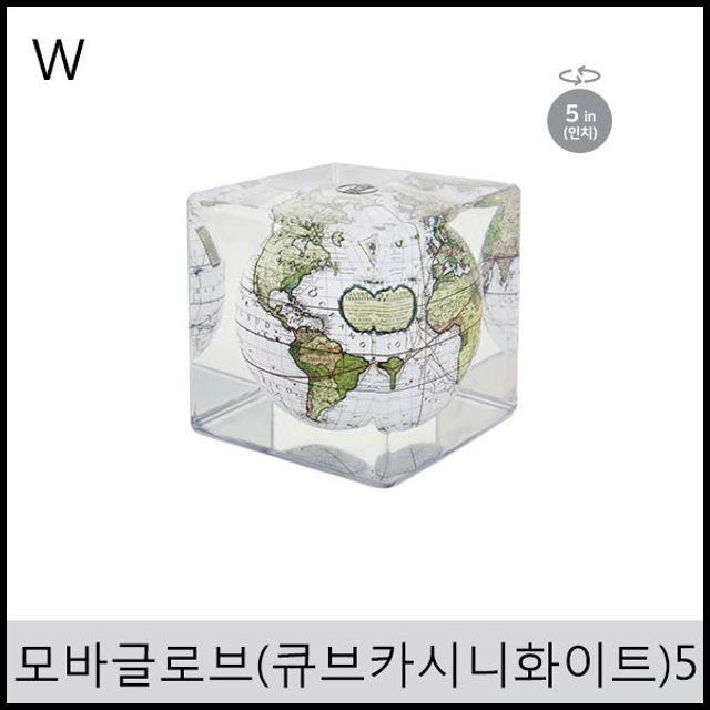 OT 특이한선물 모바글로브(큐브카시니화이트)5/ 인테리어소품 인테리어