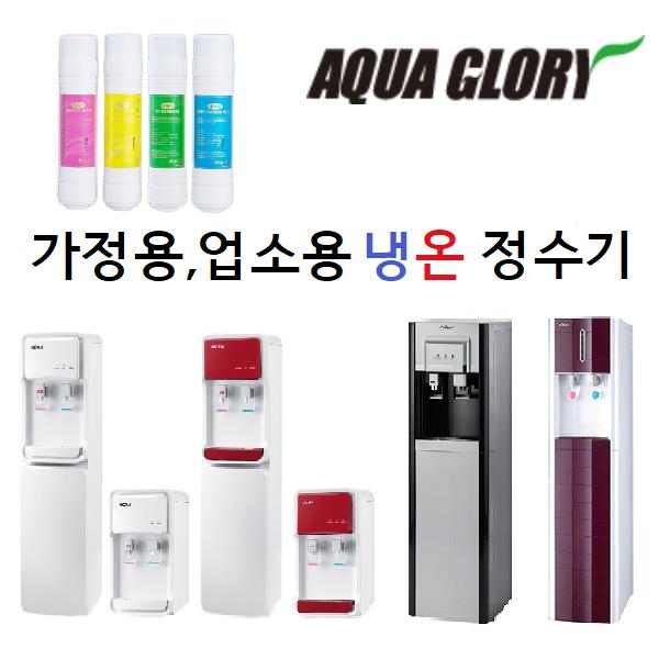아쿠아글로리정수기 가정용 업소용 정수기 GP-500(스탠드형 테이블형) G-6000(흰색 와인색)[일시불 구매제품], GP-500S(단축형) 흰색