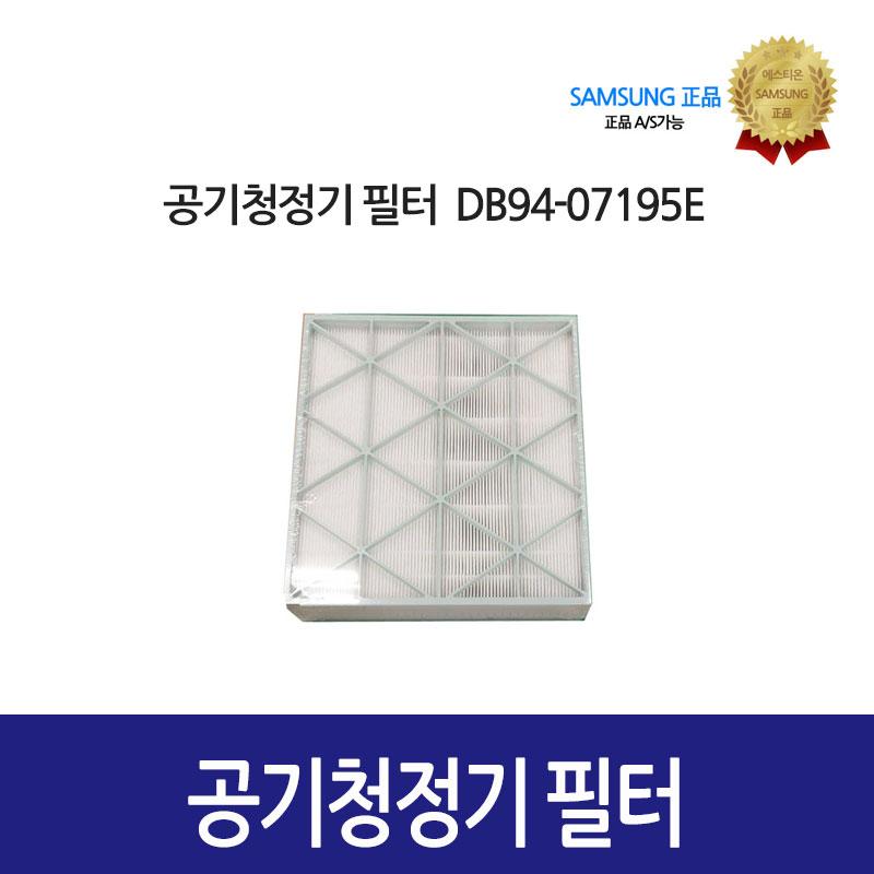 [삼성정품] 공기청정기 필터 DB94-07195E