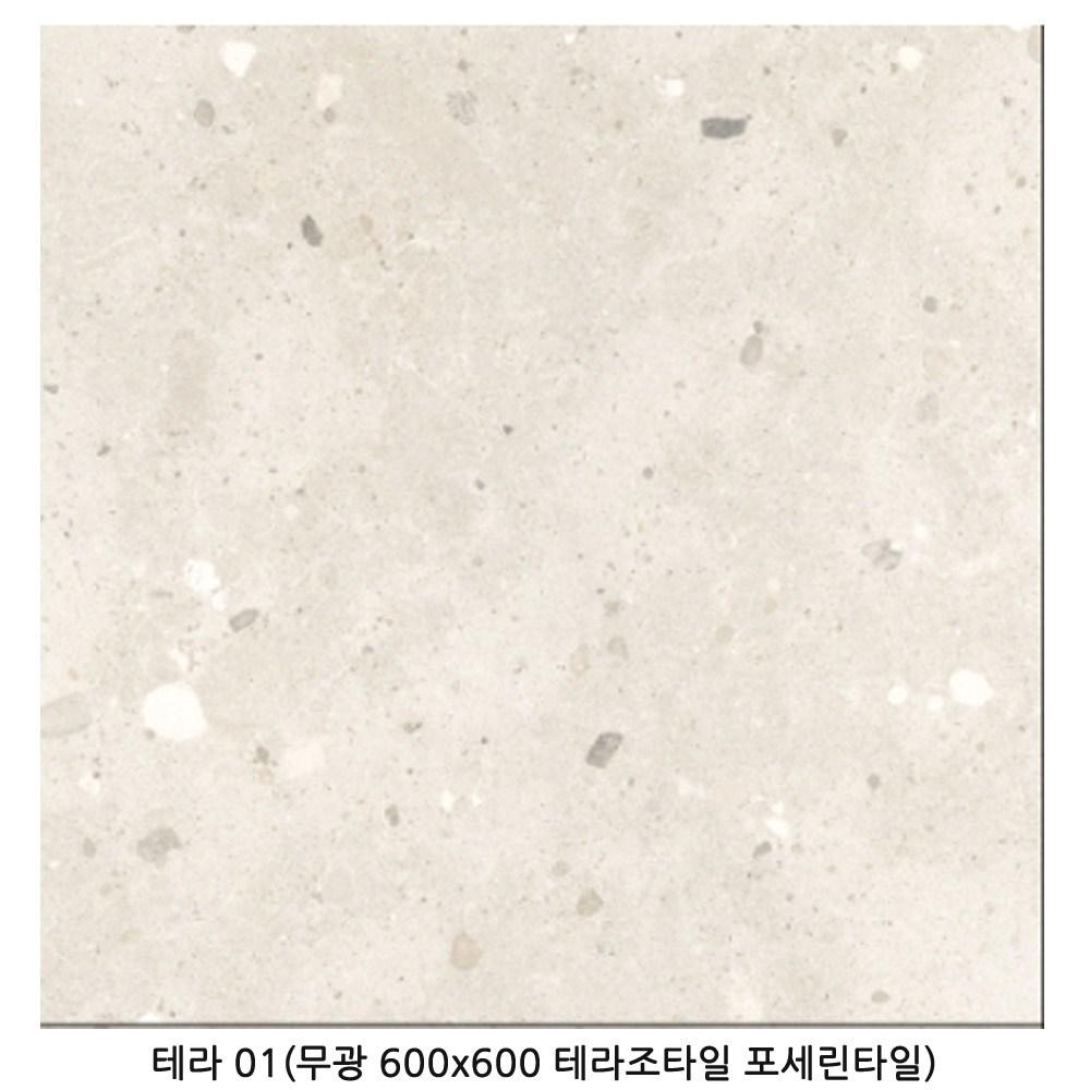 테라시리즈 600x600 1박스 1.44헤배 테라조타일 무광 포세린타일, 테라 01(무광)