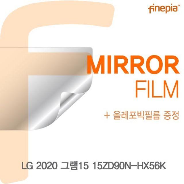 W5A2E05QQ 2020 15ZD90N-HX56K 액정보호 반사 미러 거울 LG Mirror 15 필름 노트북용 액세서리, WN 1
