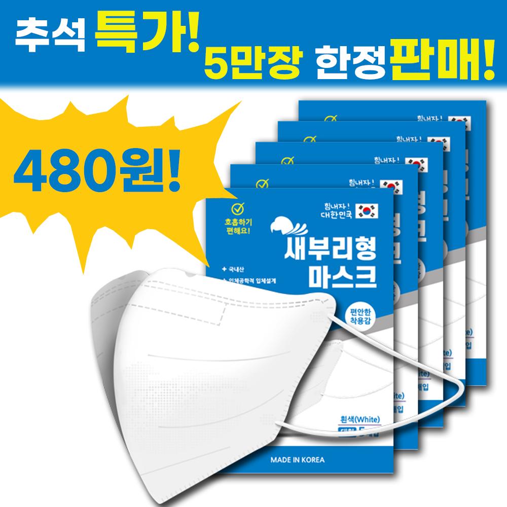 [EVENT] 새부리형마스크 특별 할인 + 마스크 스트랩 증정, 100장
