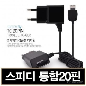 스피디 통합20핀 가정용 충전기 (피처폰 폴더폰), 스피디20핀충전기