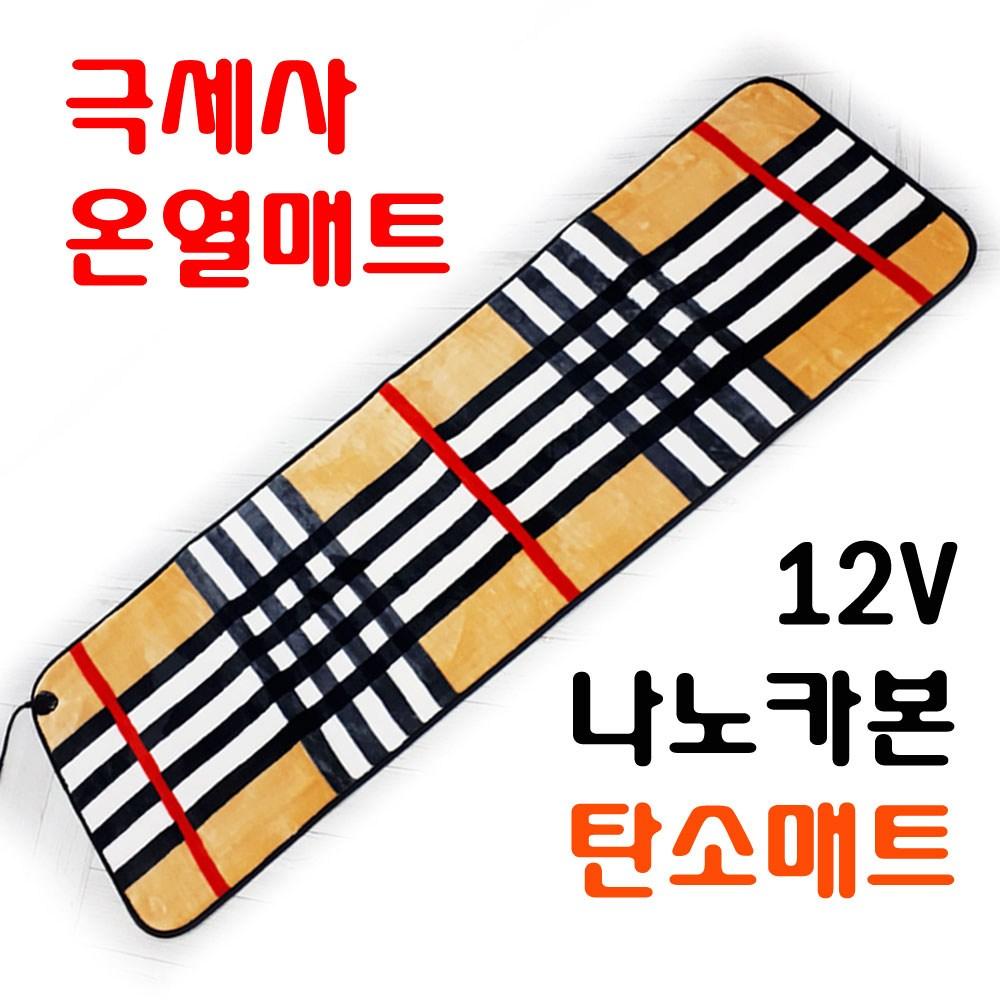 캠핑온열매트 (당일출고) 국산 12v 나노카본 극세사 취침&의자겸용 차박 비박 탄소매트 145x45