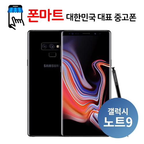 갤럭시 노트9 128GB S급 최신 중고폰 공기계
