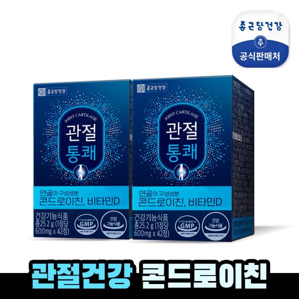 [종근당건강] 관절통쾌 콘드로이친 2박스, 상세 설명 참조, 상세 설명 참조