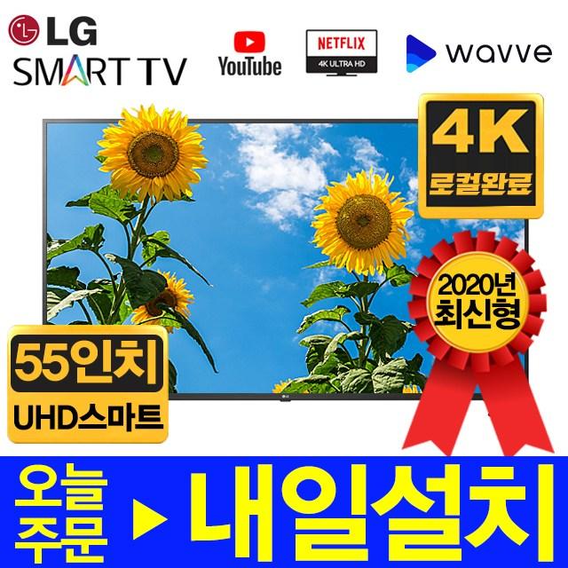 LG전자 2020년 55인치 4K UHD 스마트 LED TV 55UN6950 미사용리퍼, 출고지직접수령, 55UHD스마트