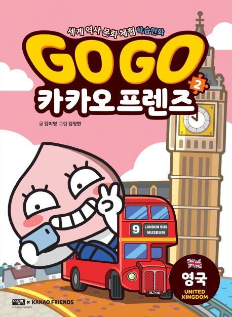 Go Go 카카오프렌즈. 2: 영국:세계 역사 문화 체험 학습만화, 아울북