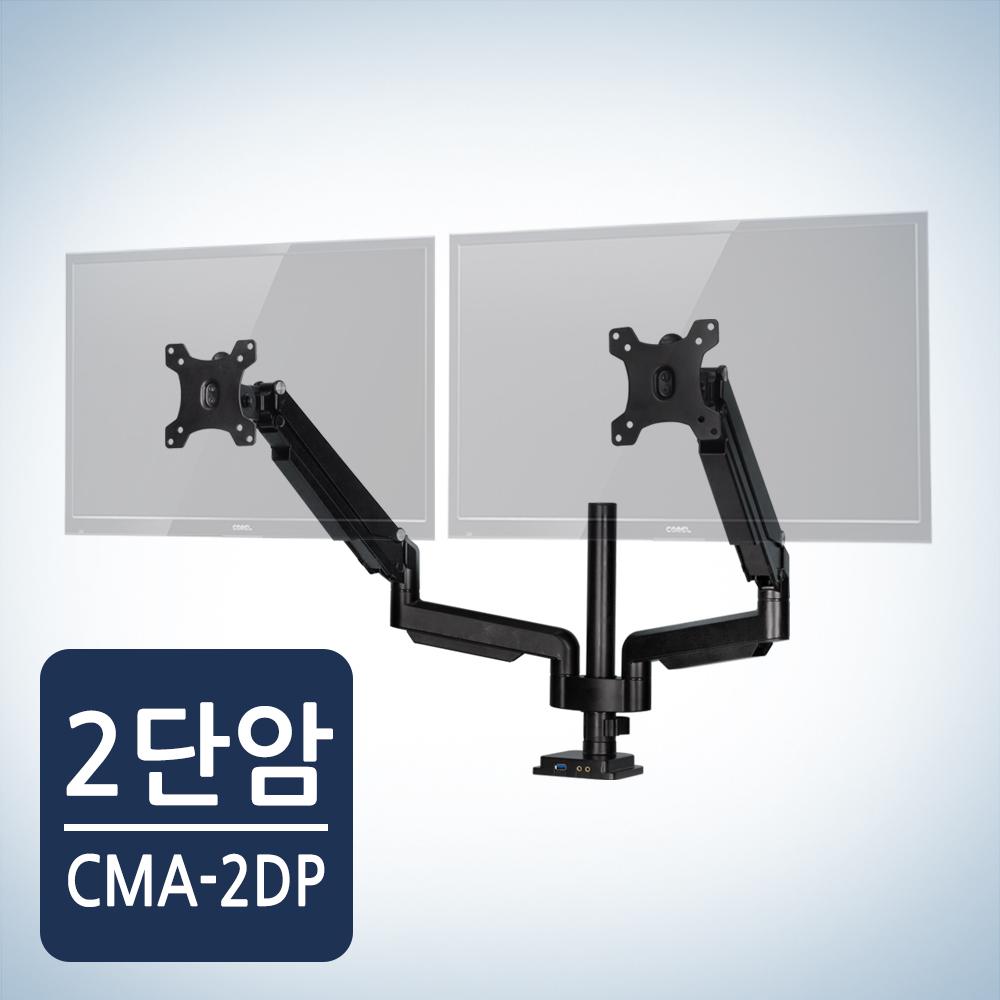 카멜마운트 듀얼모니터암 거치대 블랙 화이트 CMA-2DP