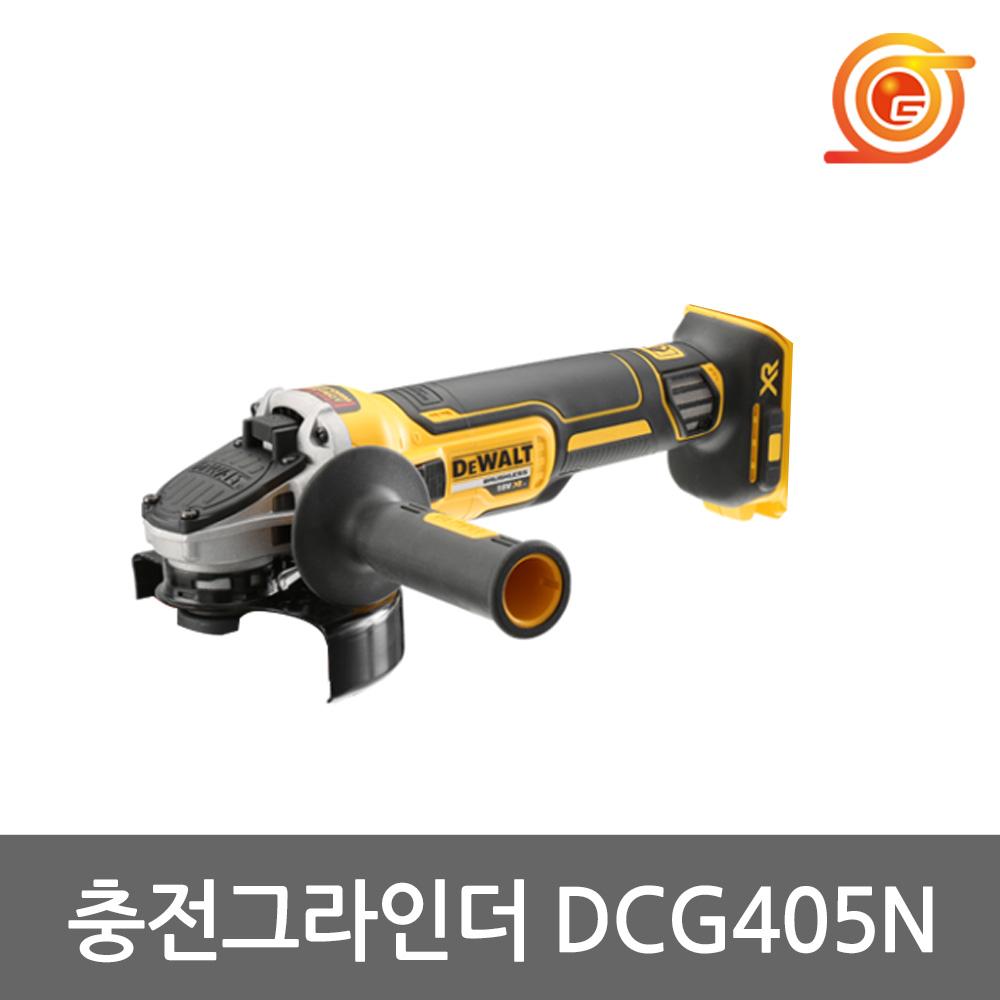 디월트 DCG405N 충전그라인더 본체 DCG405P2베어툴 BL모터 4인치만조포함
