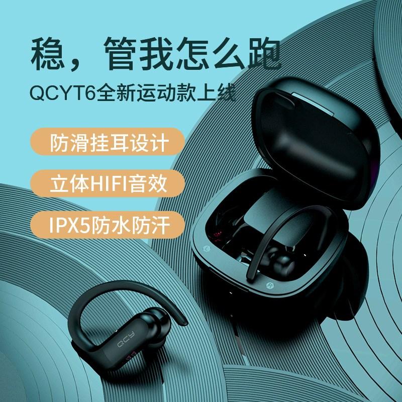 2020 최신 무선 충전 블루투스 이어폰 가성비 무선 이어폰 qcyt3 qcyt6 qcyt5 qcyt5s qcyt3 tws 노이즈캔슬링, 블랙