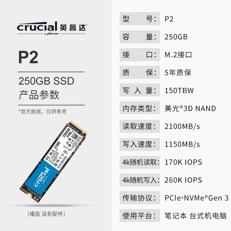 SSD메모리 Crucial250G필기노트 SSD M.2데스크톱 컴퓨터 SSDNVME협의, 1MB, T01-M2 2280 250G