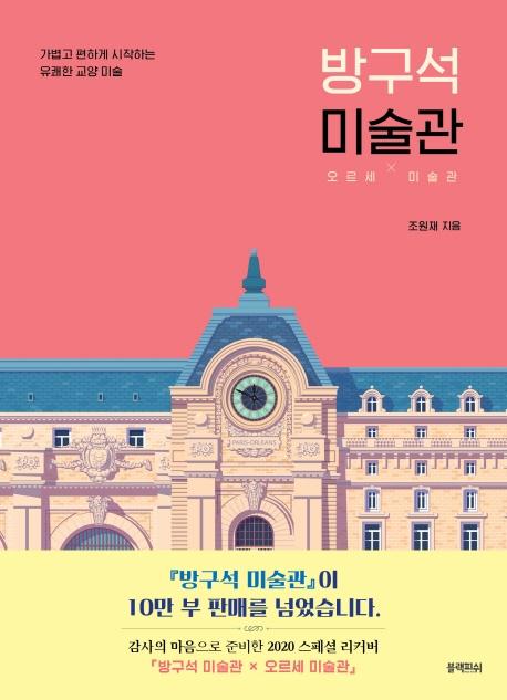방구석 미술관(10만 부 기념 스페셜 에디션):오르세 미술관, 블랙피쉬