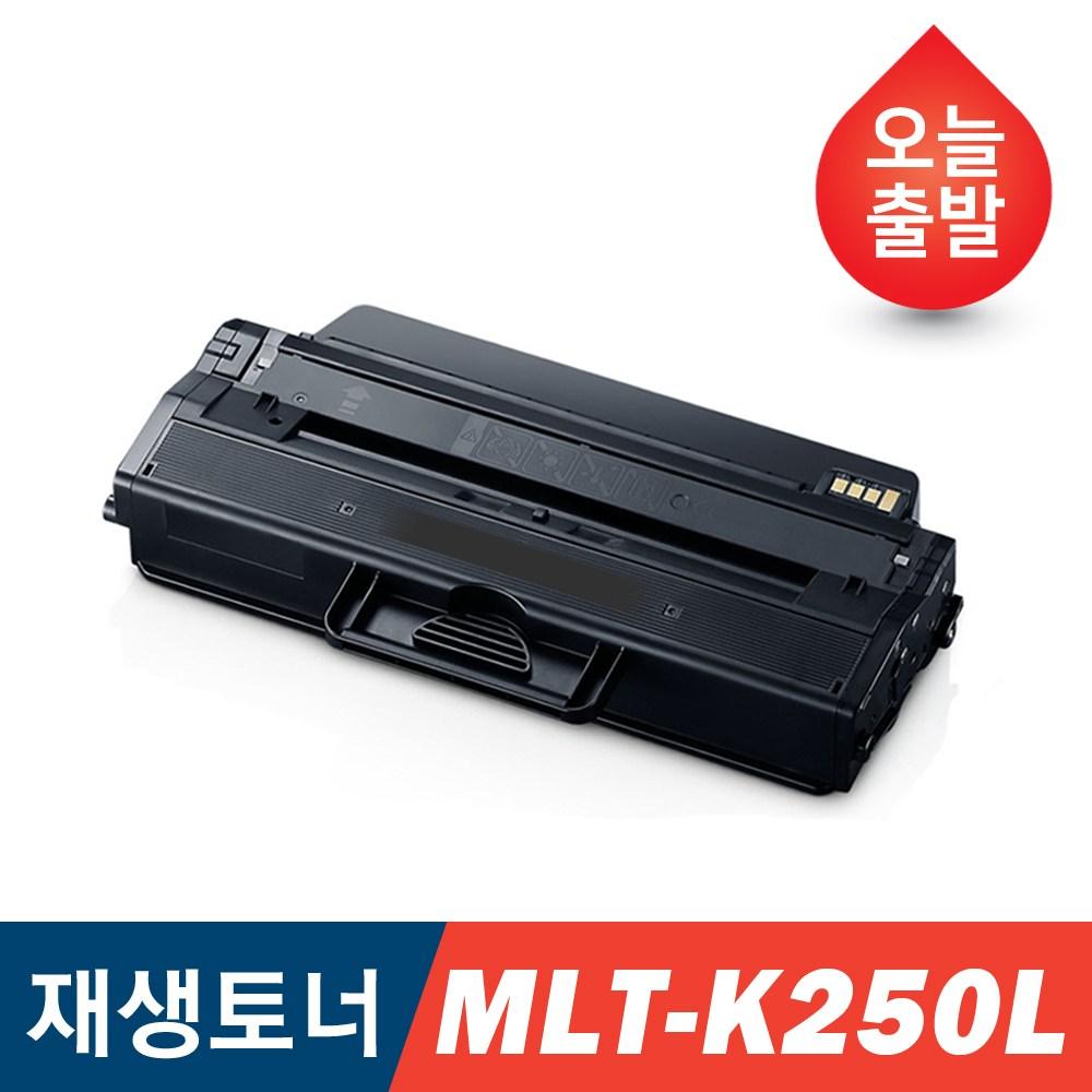 삼성 MLT-K250L 재생토너 SL-M2843DW SL-M2893FW SL-M2630 SL-M2630ND SL-M2840DW SL-M2670FN SL-M2890FW, 다쓴토너 반납조건