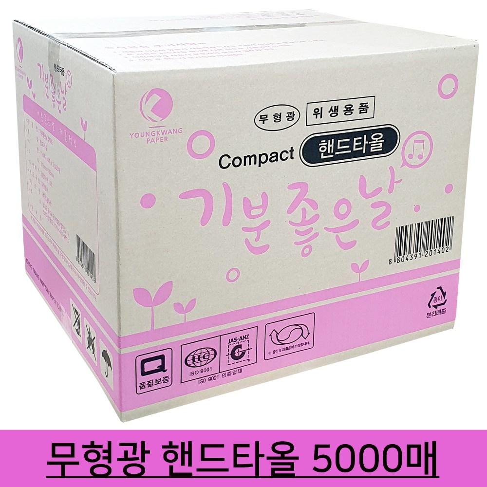 무형광 5000매핸드타올 C, 5000매, 1박스