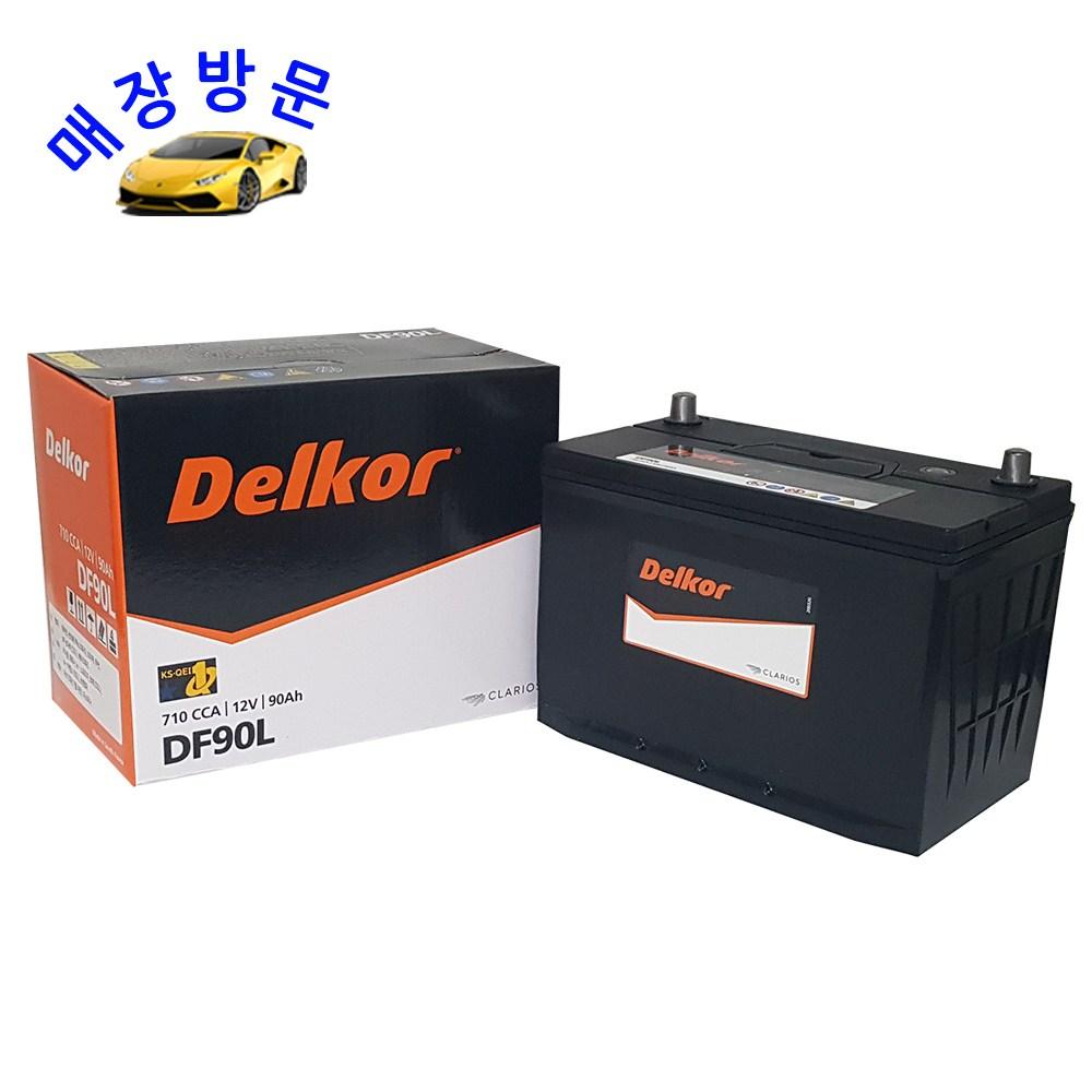 델코 무쏘밧데리 전국매장 교체 당일 자동차 배터리 교환 가능, DF 90L