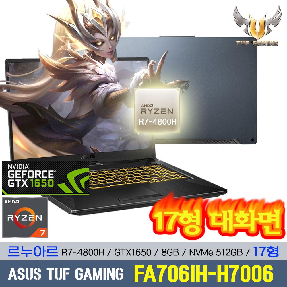 [신규런칭/예약판매]ASUS TUF 게이밍 가성비 노트북 FA706IH-H7006 르누아르 라이젠7-4800H/GTX1650/8GB/NVMe512GB, 기본8GB, 기본NVMe 512GB, 윈도우10 FPP설치(USB타입)