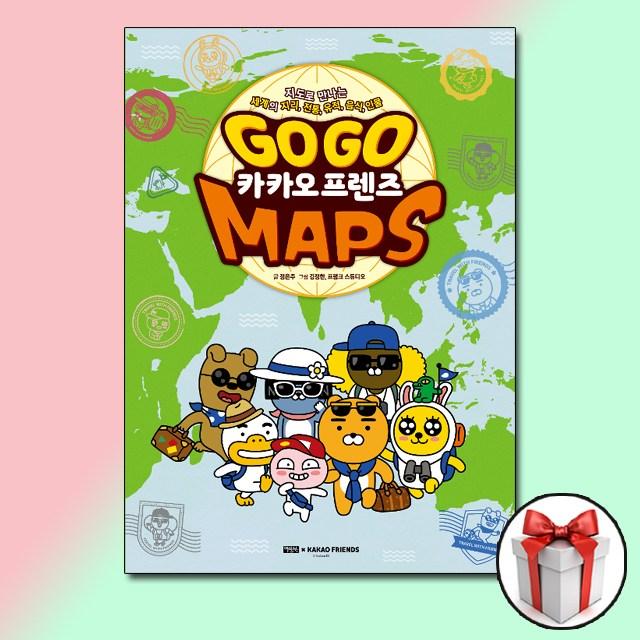 Go Go 카카오프렌즈 MAPS 맵 책
