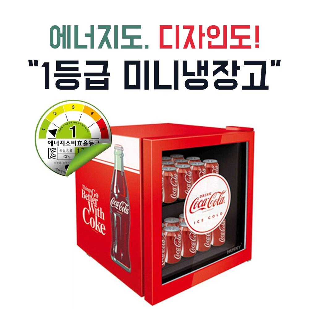 허스키 미니 냉장고 SC-46-1 코카콜라 예쁜 디자인 1등급 추천 W, SC-46-1 미니 냉장고 코카콜라