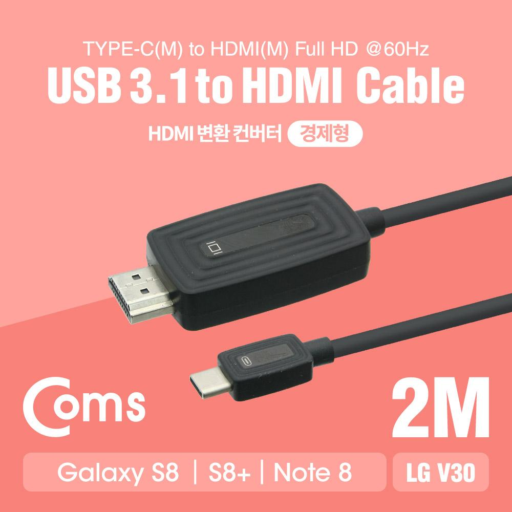 Coms USB 3.1 Type C to HDMI 변환 컨버터 (2M full HD 60Hz Black 경제형)