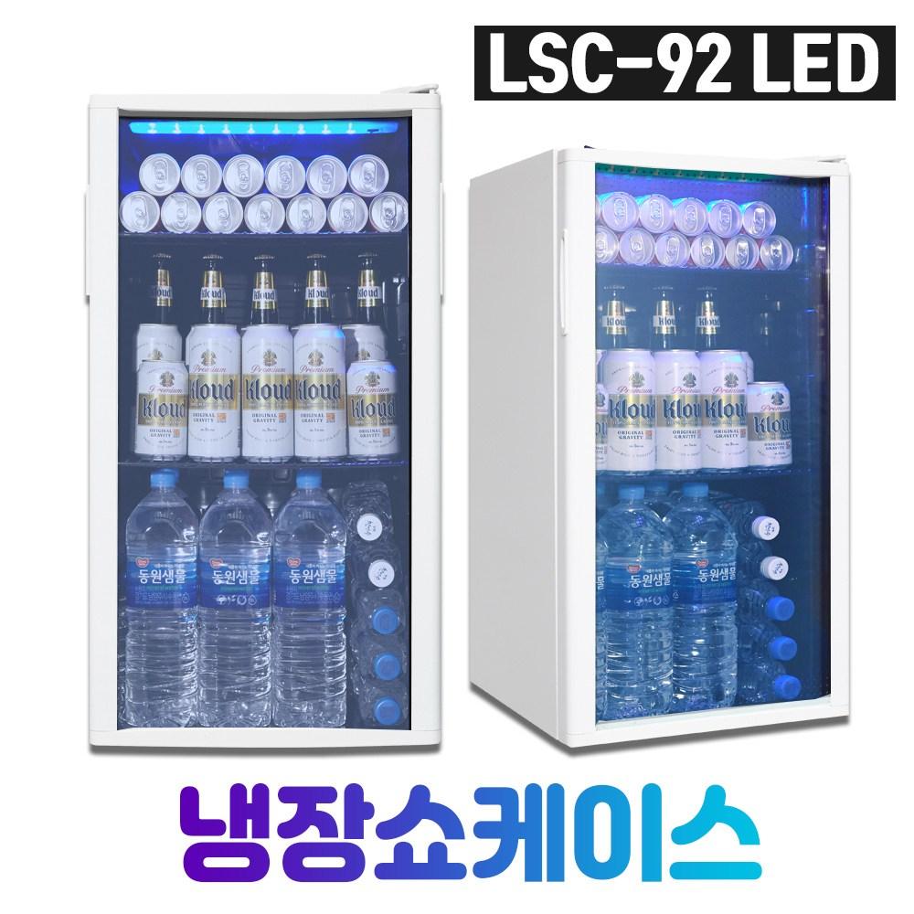씽씽코리아 미니냉장고 음료냉장고 LSC-60 LSC-92 LSC-92(LED), LSC-92(LED)화이트
