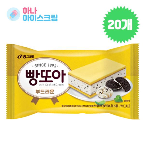 빙그레 빵또아 부드러운 20개 아이스크림, 180ml