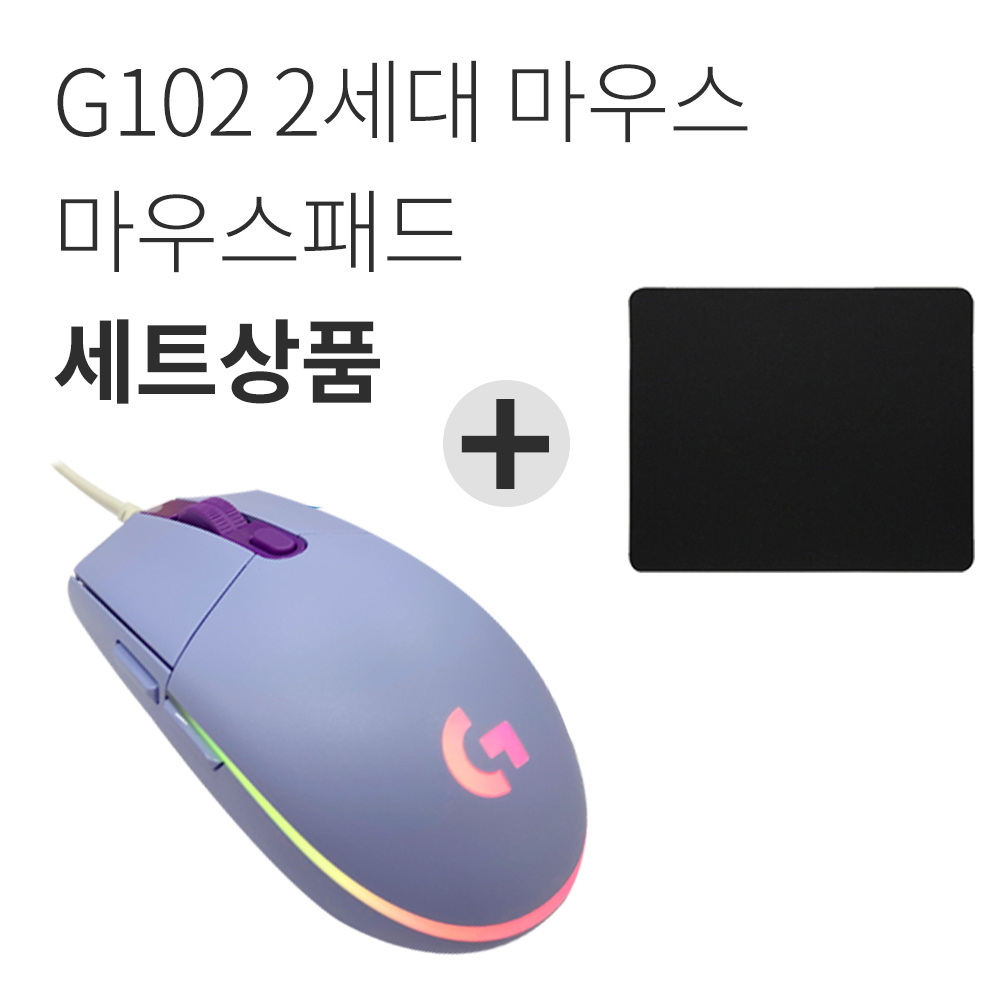 G102 2세대 LIGHTSYNC 게이밍 마우스[박스상품] 블루 라일락+마우스패드 세트, 라일락