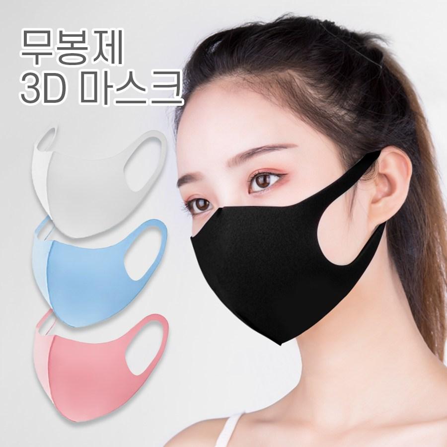 무봉제 3D 면 마스크 블랙 화이트 블루 핑크 당일발송, 무봉제3D연예인마스크핑크