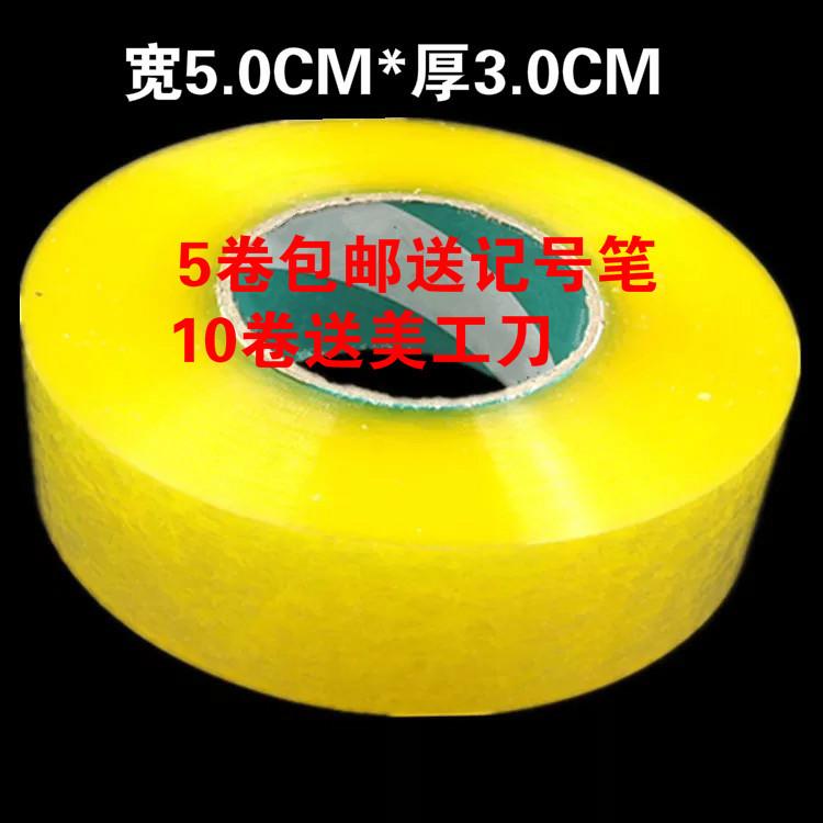 테이프 5개택배 투명한 테이핑 포장 밀봉 스티커 넓이 5.0cm두꺼운 3.0cm테이핑 도매, T04-투명한 5.0x3.0한박스 36개
