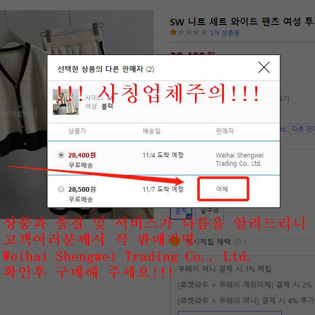 SW Weihai Shengwei Trading Co. Ltd.판매자~예해 증정품 없을시 환불 반품 니트 세트 와이드 팬츠 여성 투피스756