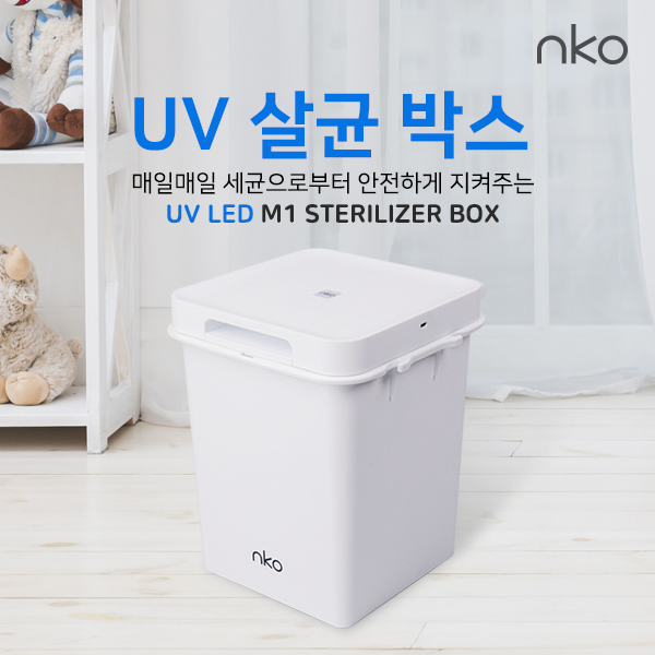 [nko] UV 살균박스 장난감 소독기 살균기, 단품